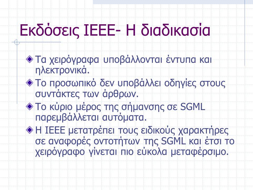Εκδόσεις IEEE- Η διαδικασία Τα χειρόγραφα υποβάλλονται έντυπα και ηλεκτρονικά. Το προσωπικό δεν υποβάλλει οδηγίες στους συντάκτες των άρθρων. Το κύριο
