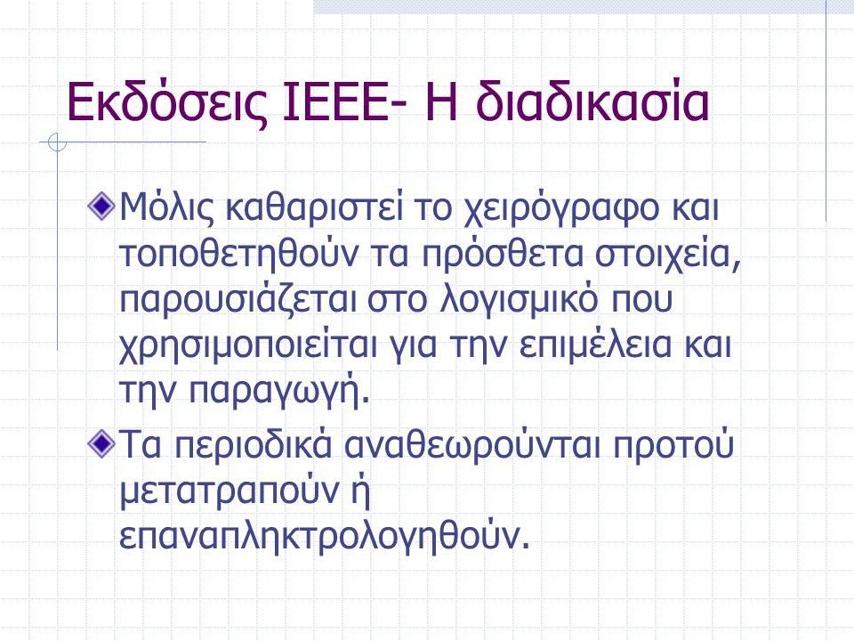 Εκδόσεις IEEE- Η διαδικασία Μόλις καθαριστεί το χειρόγραφο και τοποθετηθούν τα πρόσθετα στοιχεία, παρουσιάζεται στο λογισμικό που χρησιμοποιείται για