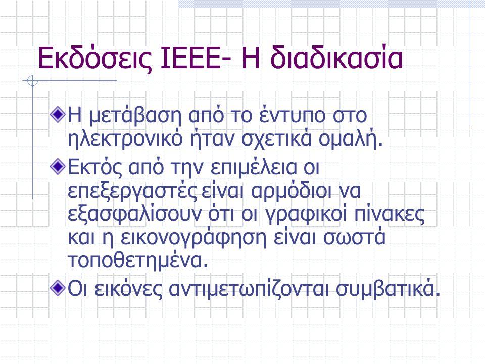 Εκδόσεις IEEE- Η διαδικασία Η μετάβαση από το έντυπο στο ηλεκτρονικό ήταν σχετικά ομαλή. Εκτός από την επιμέλεια οι επεξεργαστές είναι αρμόδιοι να εξα