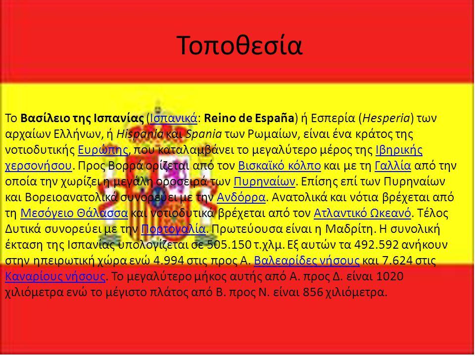 Τοποθεσία Το Βασίλειο της Ισπανίας (Ισπανικά: Reino de España) ή Εσπερία (Hesperia) των αρχαίων Ελλήνων, ή Hispania και Spania των Ρωμαίων, είναι ένα κράτος της νοτιοδυτικής Ευρώπης, που καταλαμβάνει το μεγαλύτερο μέρος της Ιβηρικής χερσονήσου.
