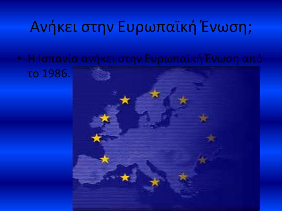 Ανήκει στην Ευρωπαϊκή Ένωση; Η Ισπανία ανήκει στην Ευρωπαϊκή Ένωση από το 1986.