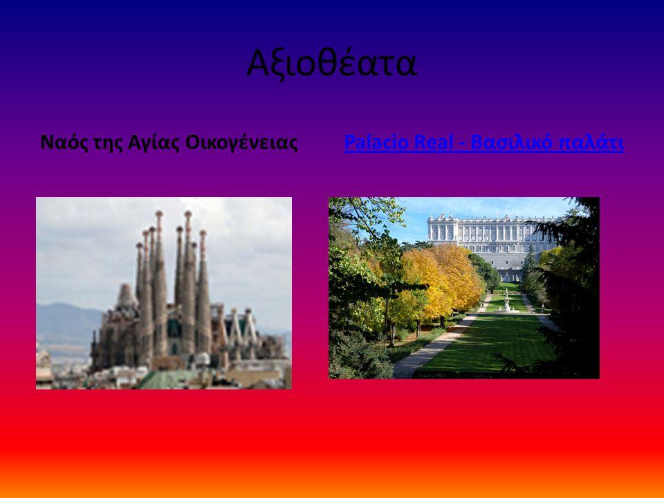 Αξιοθέατα Ναός της Αγίας ΟικογένειαςPalacio Real - Βασιλικό παλάτι