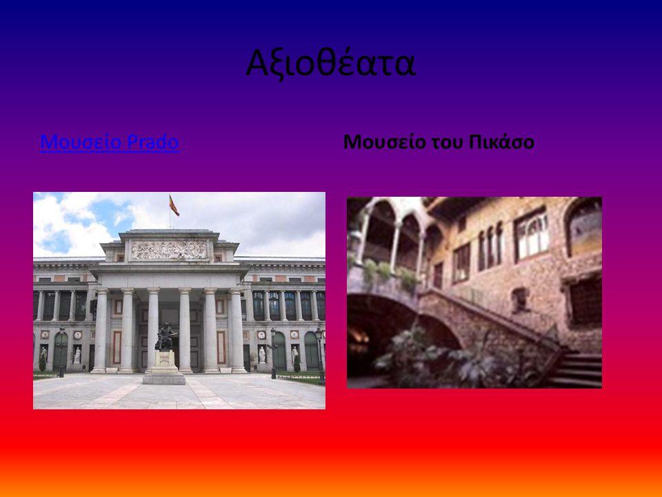 Αξιοθέατα Μουσείο PradoΜουσείο του Πικάσο