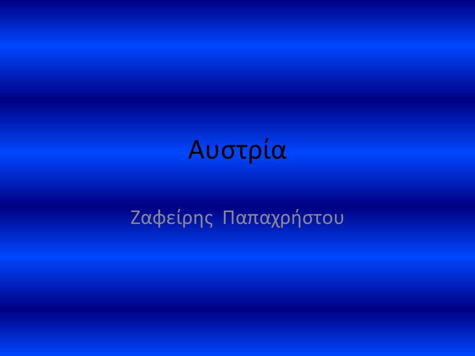 Αυστρία Ζαφείρης Παπαχρήστου
