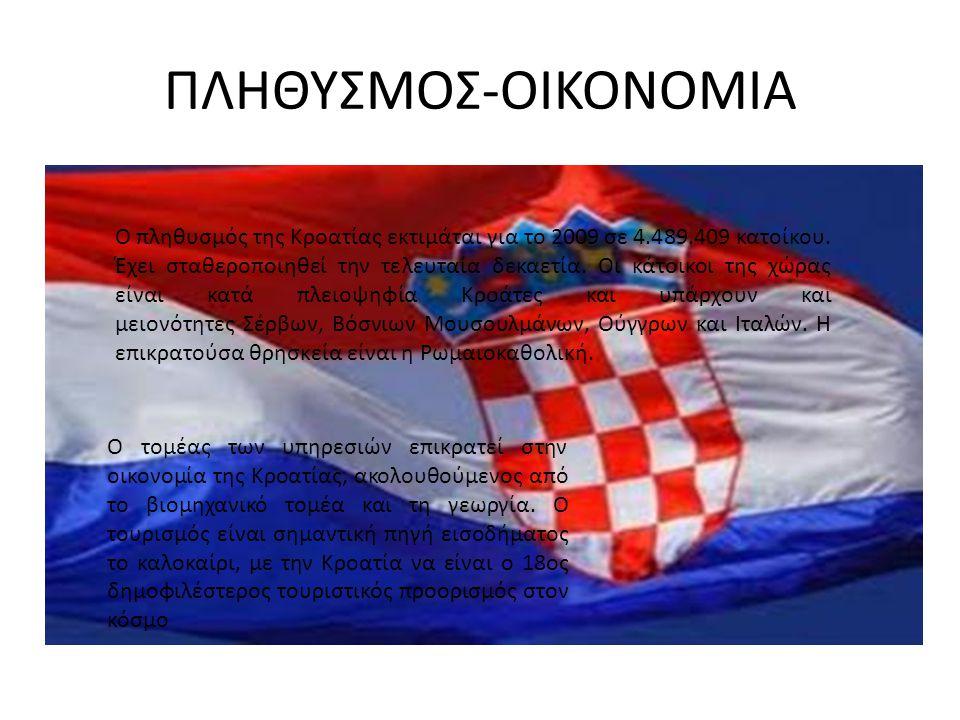 ΠΛΗΘΥΣΜΟΣ-ΟΙΚΟΝΟΜΙΑ Ο πληθυσμός της Κροατίας εκτιμάται για το 2009 σε 4.489.409 κατοίκου.