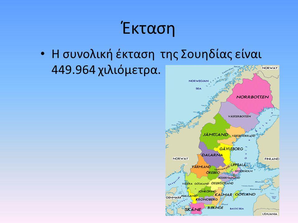 Έκταση Η συνολική έκταση της Σουηδίας είναι 449.964 χιλιόμετρα.