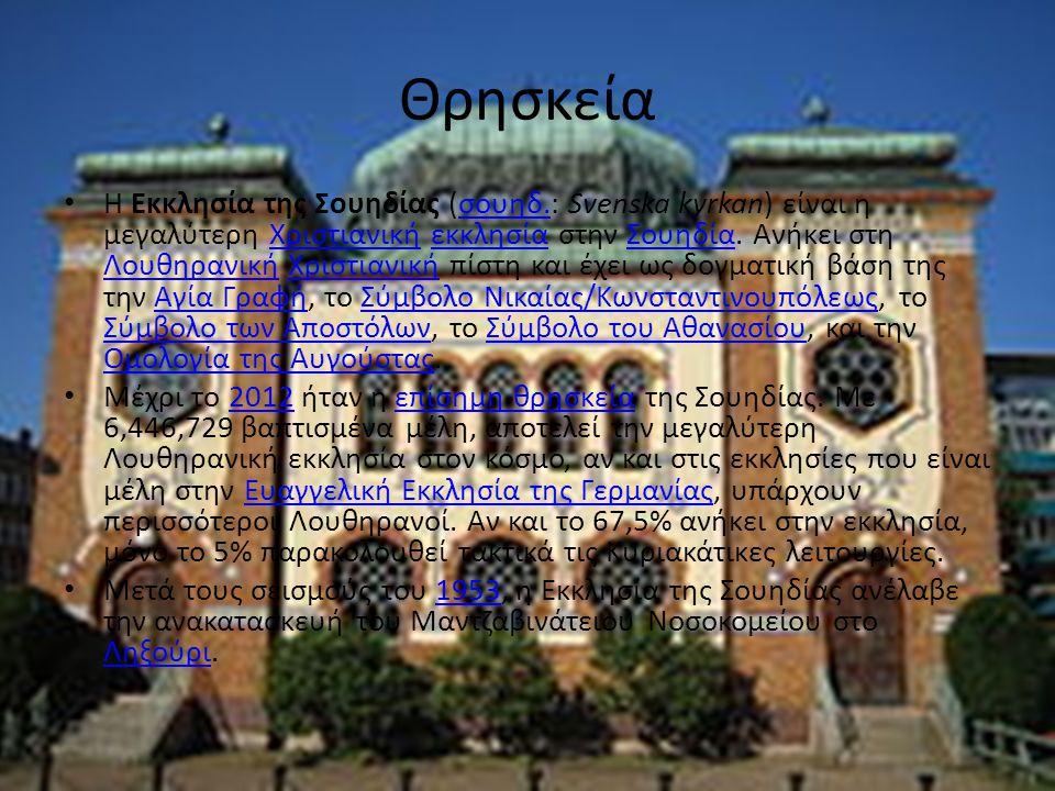 Θρησκεία Η Εκκλησία της Σουηδίας (σουηδ.: Svenska kyrkan) είναι η μεγαλύτερη Χριστιανική εκκλησία στην Σουηδία.