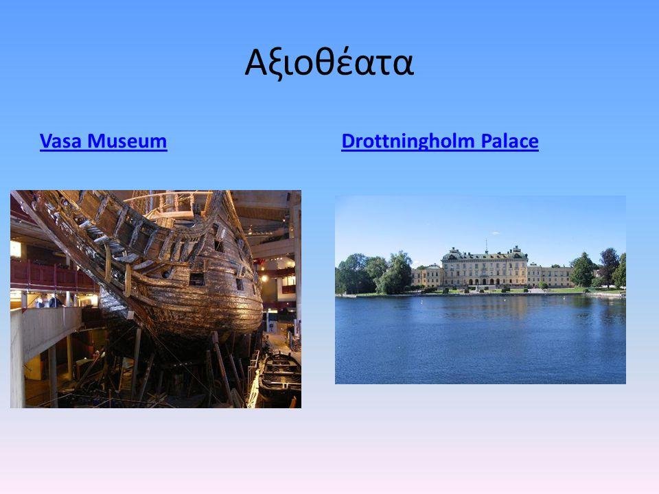 Αξιοθέατα Vasa MuseumDrottningholm Palace