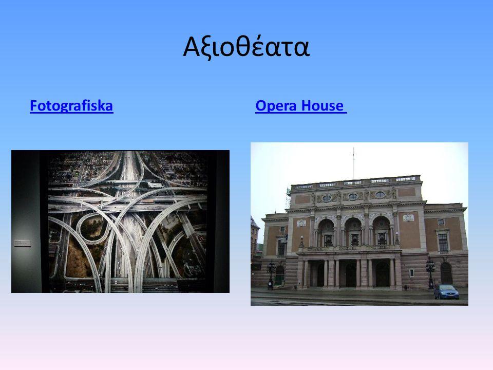 Αξιοθέατα FotografiskaOpera House