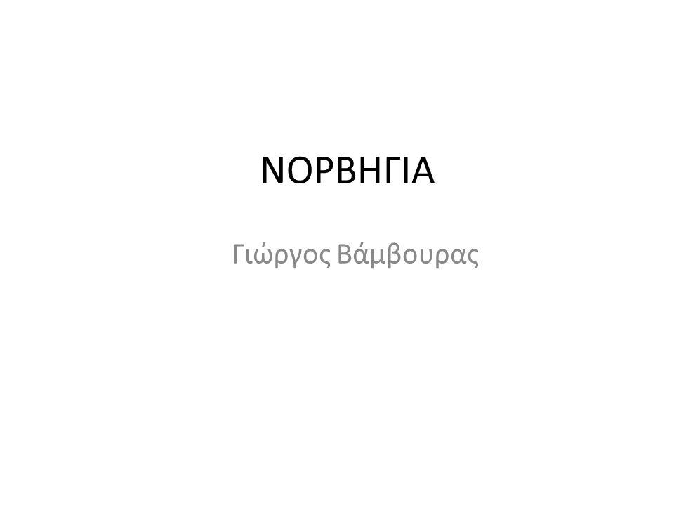 ΝΟΡΒΗΓΙΑ Γιώργος Βάμβουρας