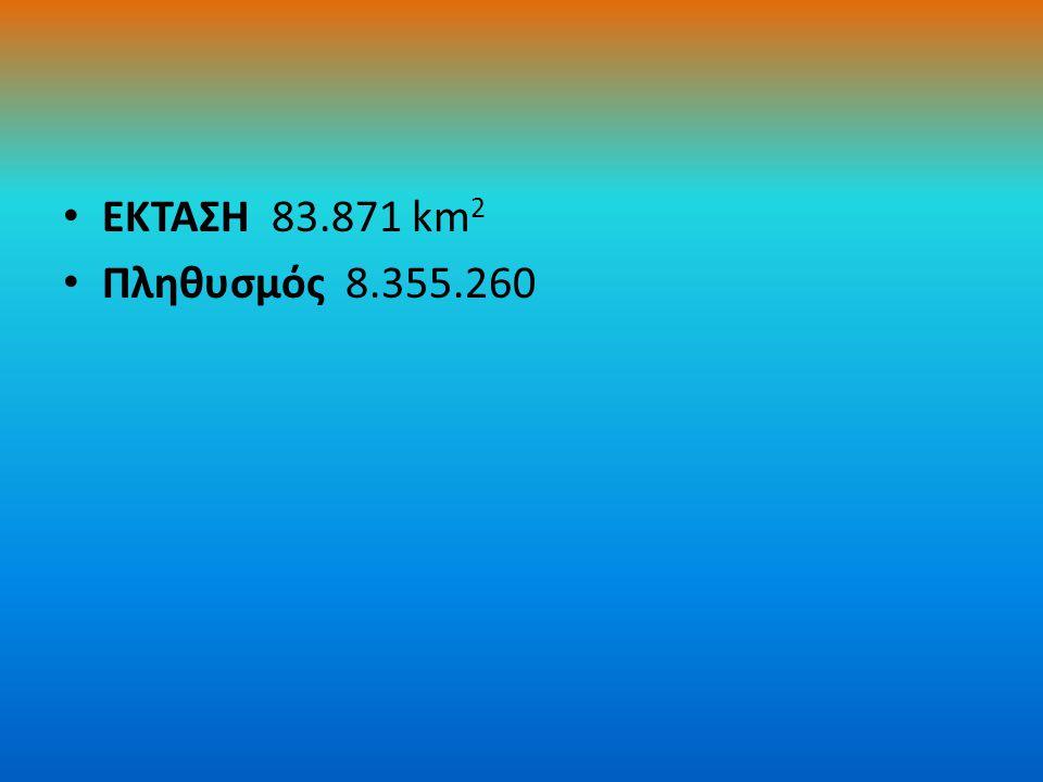 ΕΚΤΑΣΗ 83.871 km 2 Πληθυσμός 8.355.260