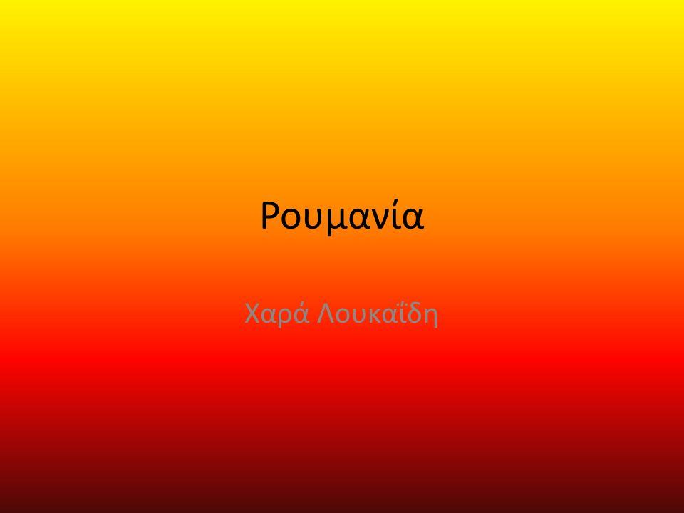 Ρουμανία Χαρά Λουκαΐδη