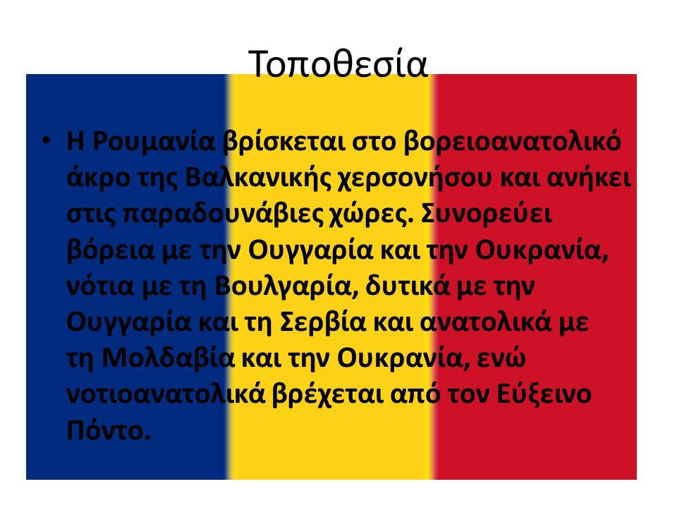 Τοποθεσία Η Ρουμανία βρίσκεται στο βορειοανατολικό άκρο της Βαλκανικής χερσονήσου και ανήκει στις παραδουνάβιες χώρες.
