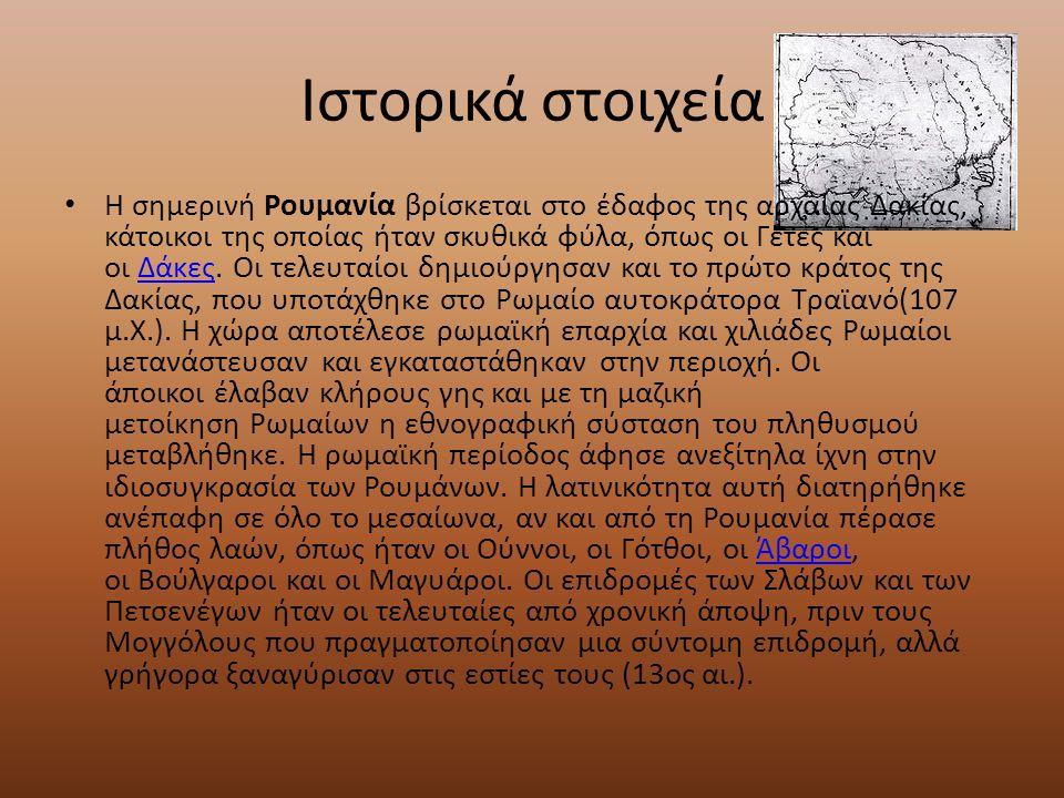 Ιστορικά στοιχεία Η σημερινή Ρουμανία βρίσκεται στο έδαφος της αρχαίας Δακίας, κάτοικοι της οποίας ήταν σκυθικά φύλα, όπως οι Γέτες και οι Δάκες.