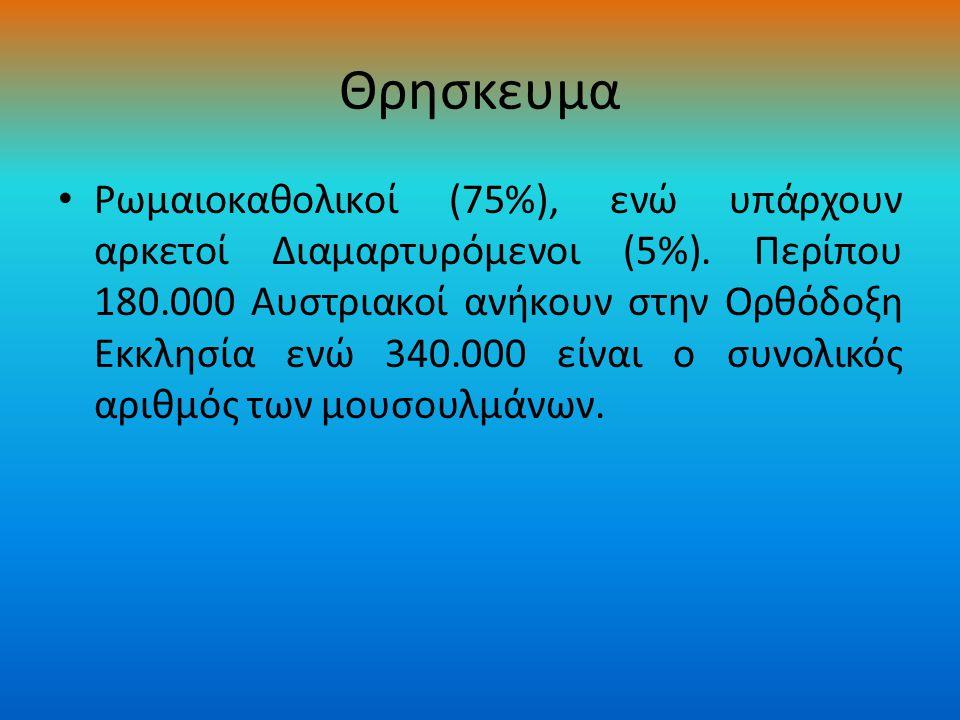 Θρησκευμα Ρωμαιοκαθολικοί (75%), ενώ υπάρχουν αρκετοί Διαμαρτυρόμενοι (5%).