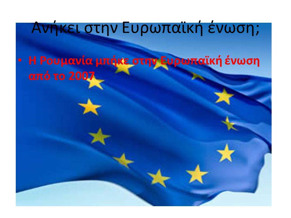 Ανήκει στην Ευρωπαϊκή ένωση; Η Ρουμανία μπήκε στην Ευρωπαϊκή ένωση από το 2007