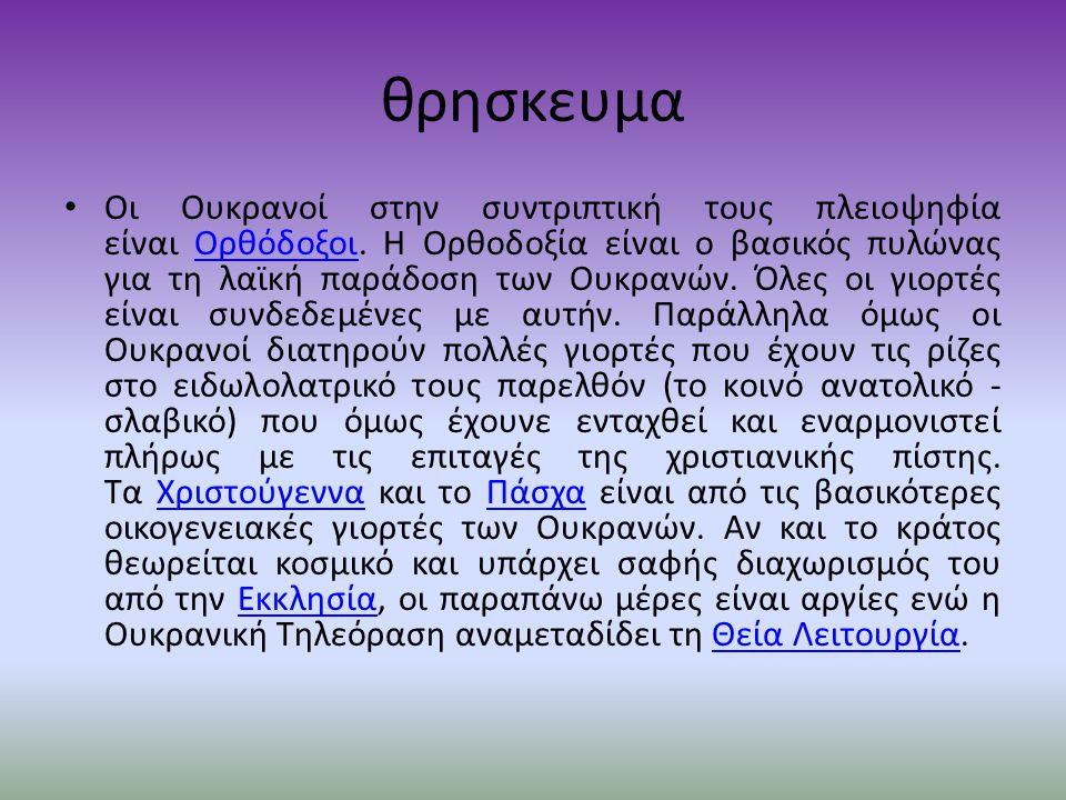 θρησκευμα Οι Ουκρανοί στην συντριπτική τους πλειοψηφία είναι Ορθόδοξοι.