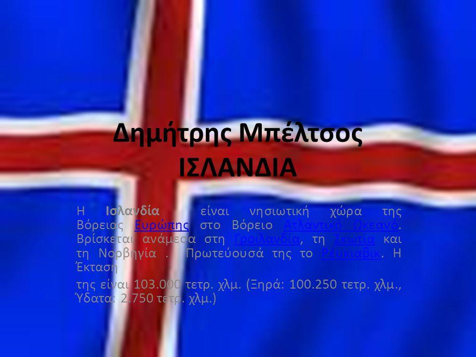 Δημήτρης Μπέλτσος ΙΣΛΑΝΔΙΑ Η Ισλανδία είναι νησιωτική χώρα της Βόρειας Ευρώπης στο Βόρειο Ατλαντικό Ωκεανό.