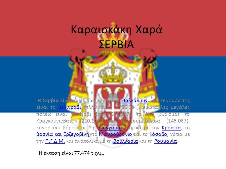 Καραισκάκη Χαρά ΣΕΡΒΙΑ Η Σερβία είναι χώρα των κεντρικών Βαλκανίων.