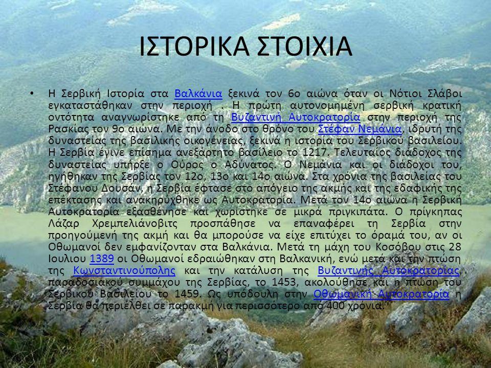 ΙΣΤΟΡΙΚΑ ΣΤΟΙΧΙΑ Η Σερβική Ιστορία στα Βαλκάνια ξεκινά τον 6ο αιώνα όταν οι Νότιοι Σλάβοι εγκαταστάθηκαν στην περιοχή.