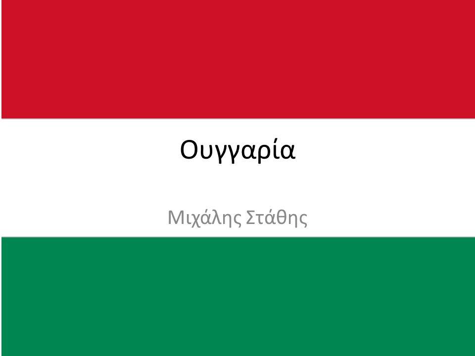 Oυγγαρία Μιχάλης Στάθης
