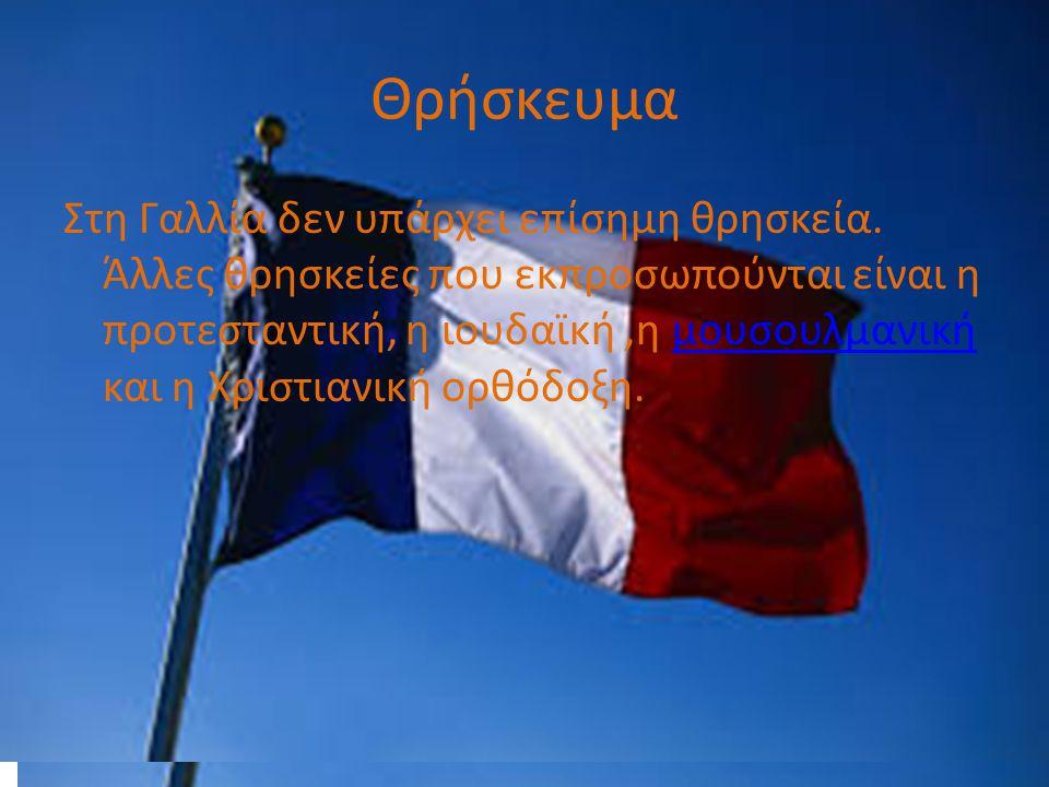 Θρήσκευμα Στη Γαλλία δεν υπάρχει επίσημη θρησκεία.
