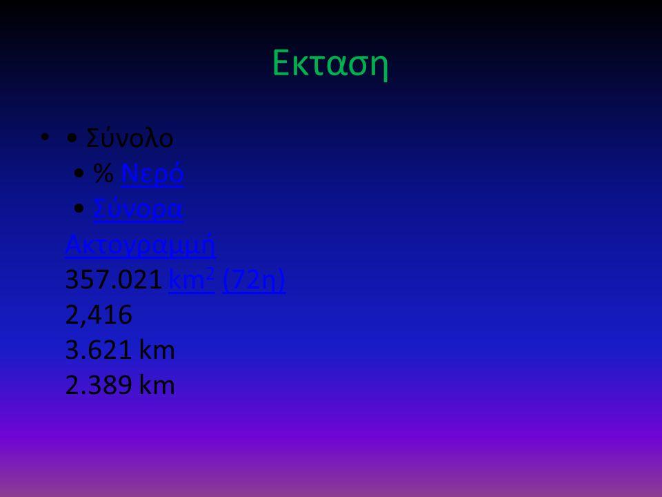 Εκταση Σύνολο % Νερό Σύνορα Ακτογραμμή 357.021 km 2 (72η) 2,416 3.621 km 2.389 kmΝερόΣύνορα Ακτογραμμήkm 2(72η)