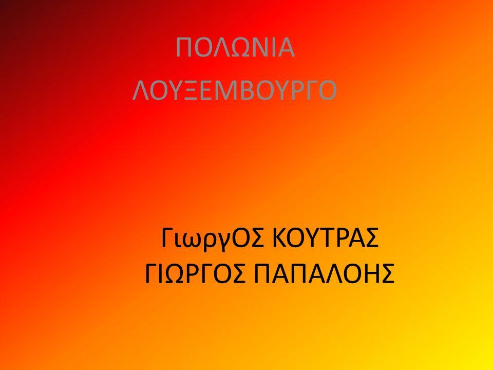 ΓιωργΟΣ ΚΟΥΤΡΑΣ ΓΙΩΡΓΟΣ ΠΑΠΑΛΟΗΣ ΠΟΛΩΝΙΑ ΛΟΥΞΕΜΒΟΥΡΓΟ