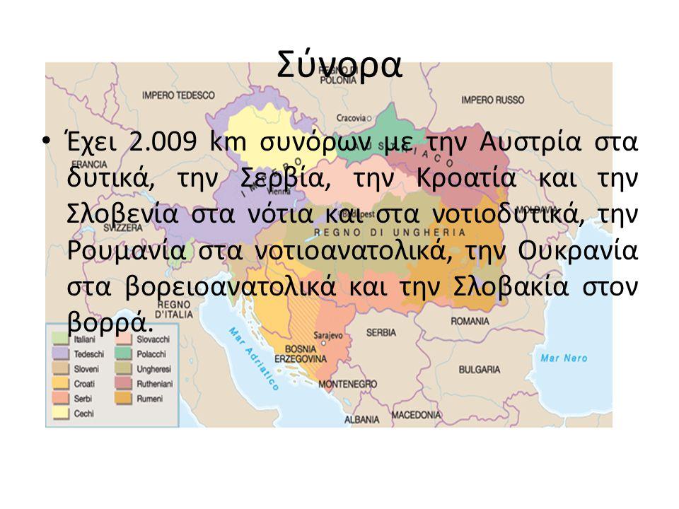 Σύνορα Έχει 2.009 km συνόρων με την Αυστρία στα δυτικά, την Σερβία, την Κροατία και την Σλοβενία στα νότια και στα νοτιοδυτικά, την Ρουμανία στα νοτιοανατολικά, την Ουκρανία στα βορειοανατολικά και την Σλοβακία στον βορρά.