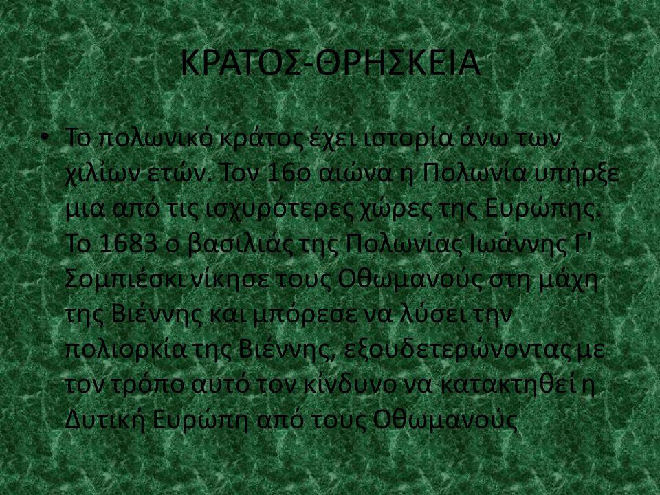 ΚΡΑΤΟΣ-ΘΡΗΣΚΕΙΑ Το πολωνικό κράτος έχει ιστορία άνω των χιλίων ετών.