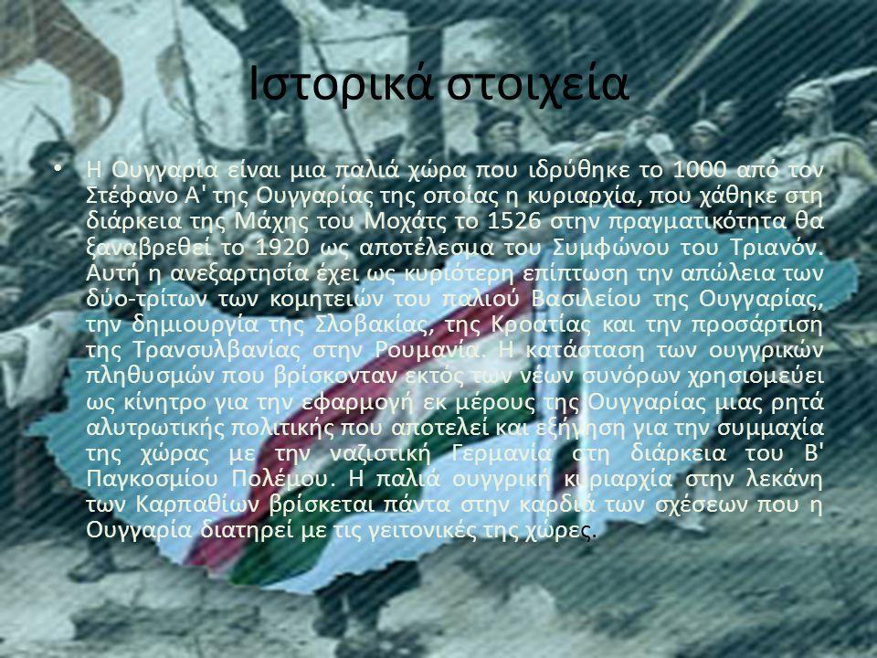 Ιστορικά στοιχεία Η Ουγγαρία είναι μια παλιά χώρα που ιδρύθηκε το 1000 από τον Στέφανο Α της Ουγγαρίας της οποίας η κυριαρχία, που χάθηκε στη διάρκεια της Μάχης του Μοχάτς το 1526 στην πραγματικότητα θα ξαναβρεθεί το 1920 ως αποτέλεσμα του Συμφώνου του Τριανόν.