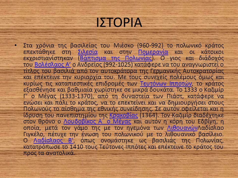 ΙΣΤΟΡΙΑ Στα χρόνια της βασιλείας του Μιέσκο (960-992) το πολωνικό κράτος επεκτάθηκε στη Σιλεσία και στην Πομερανία και οι κάτοικοι εκχριστιανίστηκαν (Βάπτισμα της Πολωνίας).