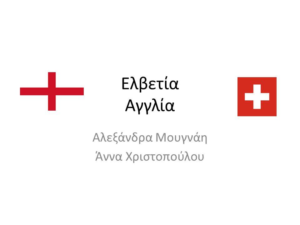 Ελβετία Αγγλία Αλεξάνδρα Μουγνάη Άννα Χριστοπούλου
