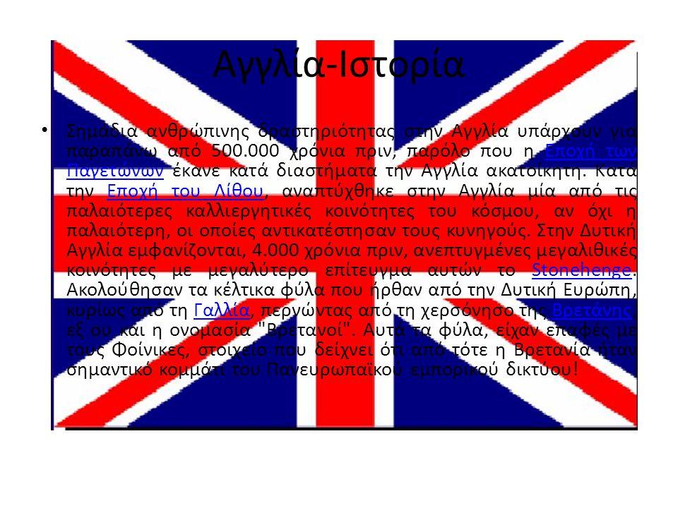 Αγγλία-Ιστορία Σημάδια ανθρώπινης δραστηριότητας στην Αγγλία υπάρχουν για παραπάνω από 500.000 χρόνια πριν, παρόλο που η Εποχή των Παγετώνων έκανε κατά διαστήματα την Αγγλία ακατοίκητη.