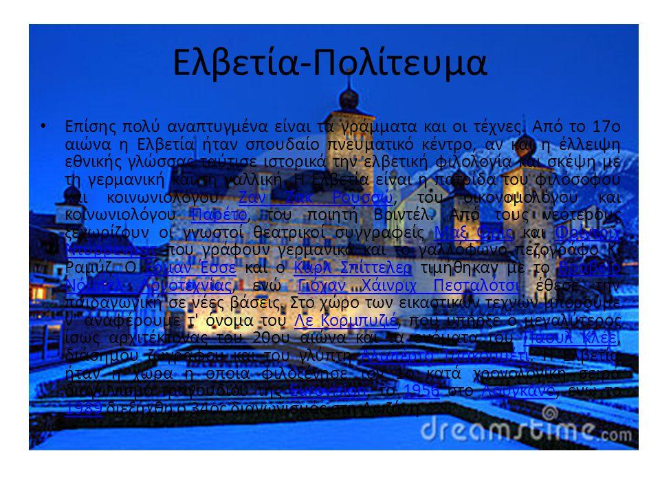 Ελβετία-Πολίτευμα Επίσης πολύ αναπτυγμένα είναι τα γράμματα και οι τέχνες.