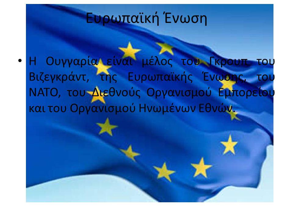 Ευρωπαϊκή Ένωση Η Ουγγαρία είναι μέλος του Γκρουπ του Βιζεγκράντ, της Ευρωπαϊκής Ένωσης, του ΝΑΤΟ, του Διεθνούς Οργανισμού Εμπορείου και του Οργανισμού Ηνωμένων Εθνών.