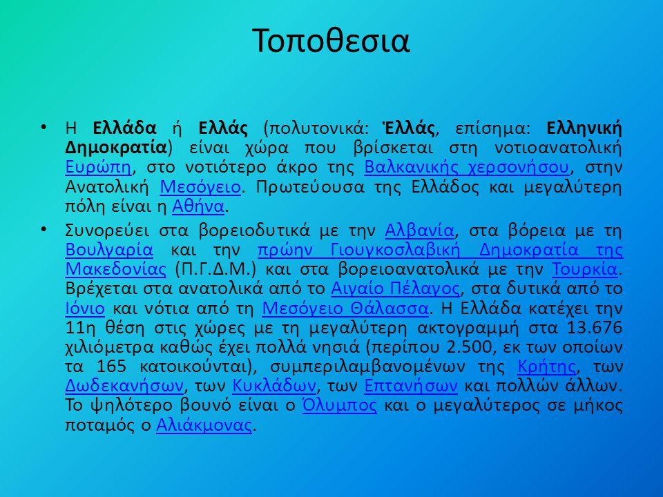 Τοποθεσια Η Ελλάδα ή Ελλάς (πολυτονικά: Ἑλλάς, επίσημα: Ελληνική Δημοκρατία) είναι χώρα που βρίσκεται στη νοτιοανατολική Ευρώπη, στο νοτιότερο άκρο της Βαλκανικής χερσονήσου, στην Ανατολική Μεσόγειο.