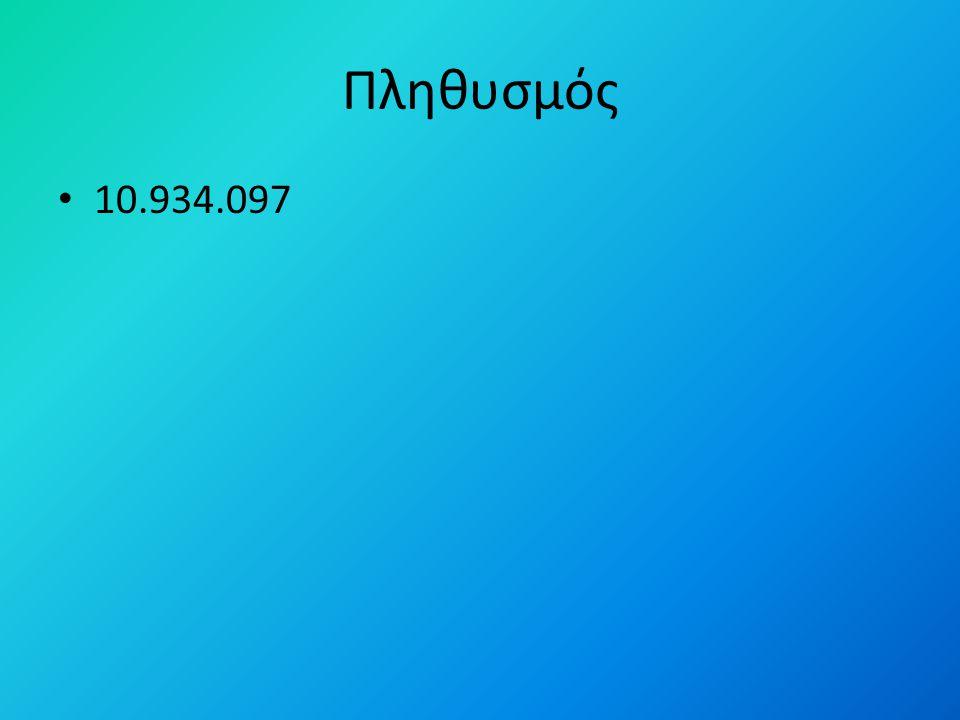 Πληθυσμός 10.934.097