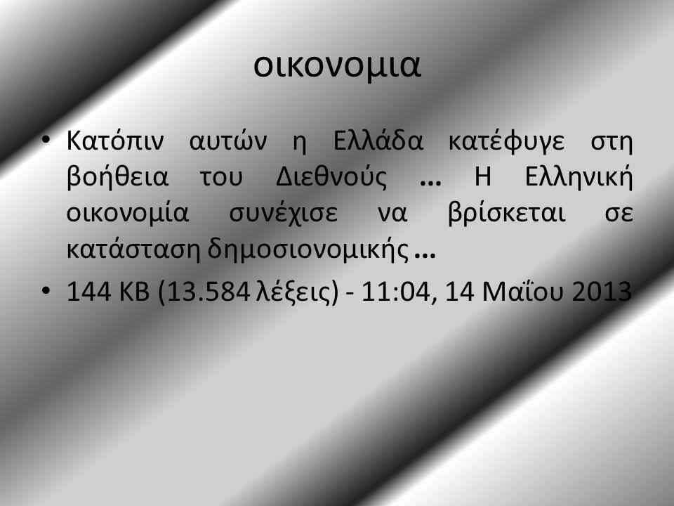 οικονομια Κατόπιν αυτών η Ελλάδα κατέφυγε στη βοήθεια του Διεθνούς...