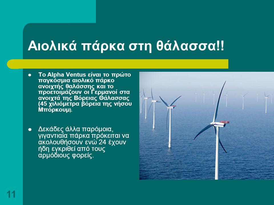 11 Αιολικά πάρκα στη θάλασσα!! Το Alpha Ventus είναι το πρώτο παγκόσμια αιολικό πάρκο ανοιχτής θαλάσσης και το προετοιμάζουν οι Γερμανοί στα ανοιχτά τ