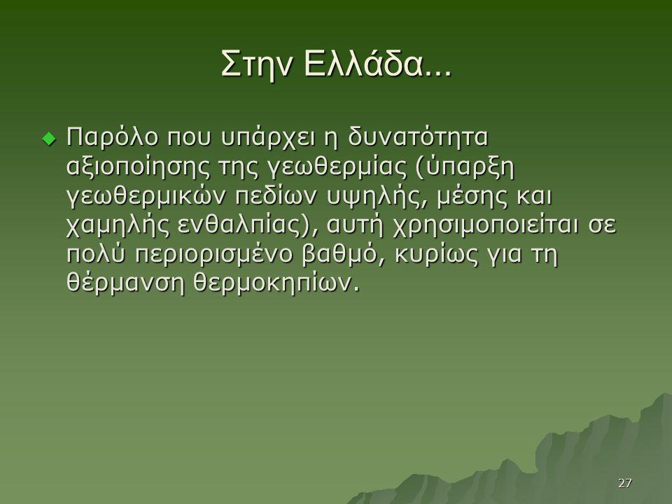 Στην Ελλάδα...  Παρόλο που υπάρχει η δυνατότητα αξιοποίησης της γεωθερμίας (ύπαρξη γεωθερμικών πεδίων υψηλής, μέσης και χαμηλής ενθαλπίας), αυτή χρησ