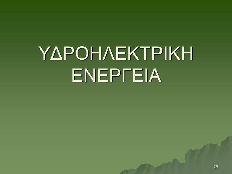 ΥΔΡΟΗΛΕΚΤΡΙΚΗ ΕΝΕΡΓΕΙΑ 28