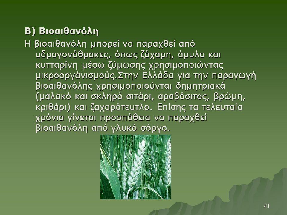 Β) Βιοαιθανόλη Η βιοαιθανόλη μπορεί να παραχθεί από υδρογονάθρακες, όπως ζάχαρη, άμυλο και κυτταρίνη μέσω ζύμωσης χρησιμοποιώντας μικροοργάνισμούς.Στη