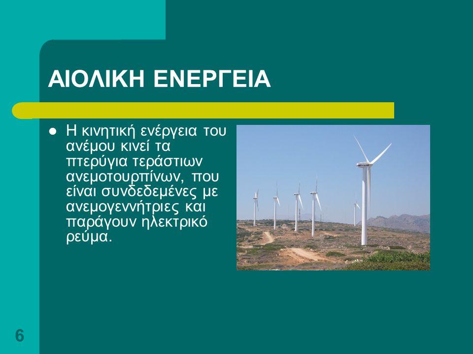 6 Η κινητική ενέργεια του ανέμου κινεί τα πτερύγια τεράστιων ανεμοτουρπίνων, που είναι συνδεδεμένες με ανεμογεννήτριες και παράγουν ηλεκτρικό ρεύμα.