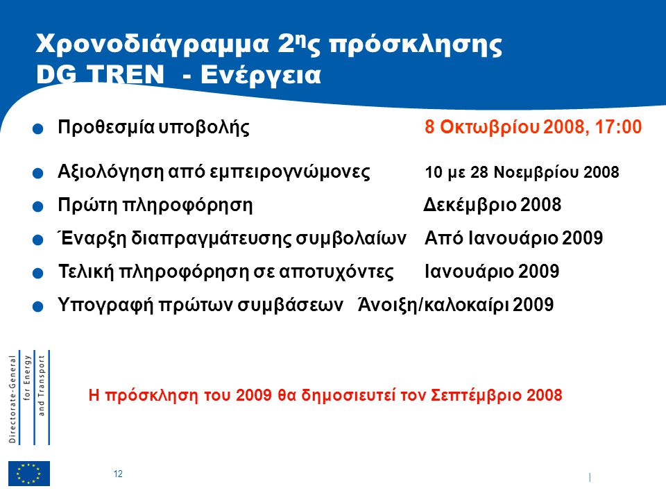 | 12 Χρονοδιάγραμμα 2 η ς πρόσκλησης DG TREN - Ενέργεια.