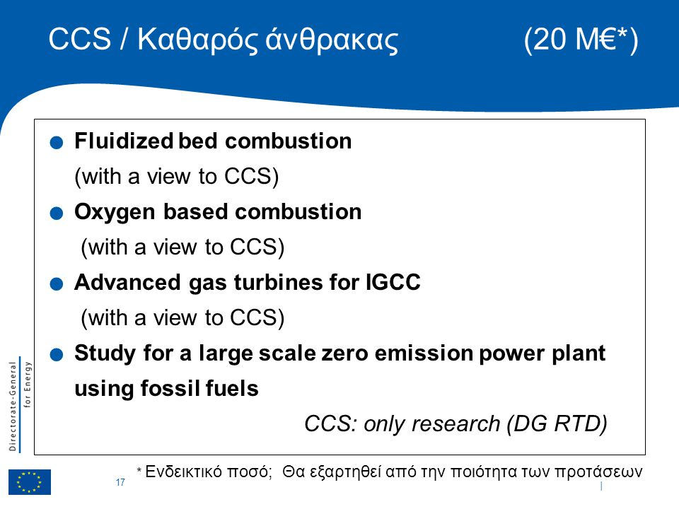 | 17 CCS / Καθαρός άνθρακας(20 M€*). Fluidized bed combustion (with a view to CCS).
