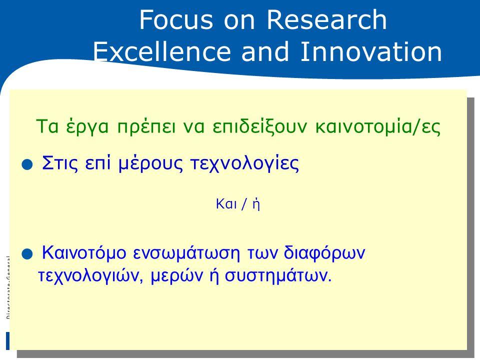 | 29 Τα έργα πρέπει να επιδείξουν καινοτομία/ες. Στις επί μέρους τεχνολογίες Και / ή.