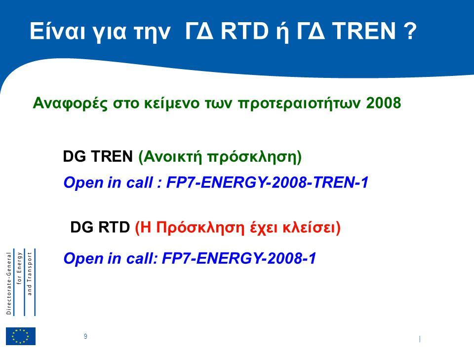 | 9 Είναι για την ΓΔ RTD ή ΓΔ TREN .