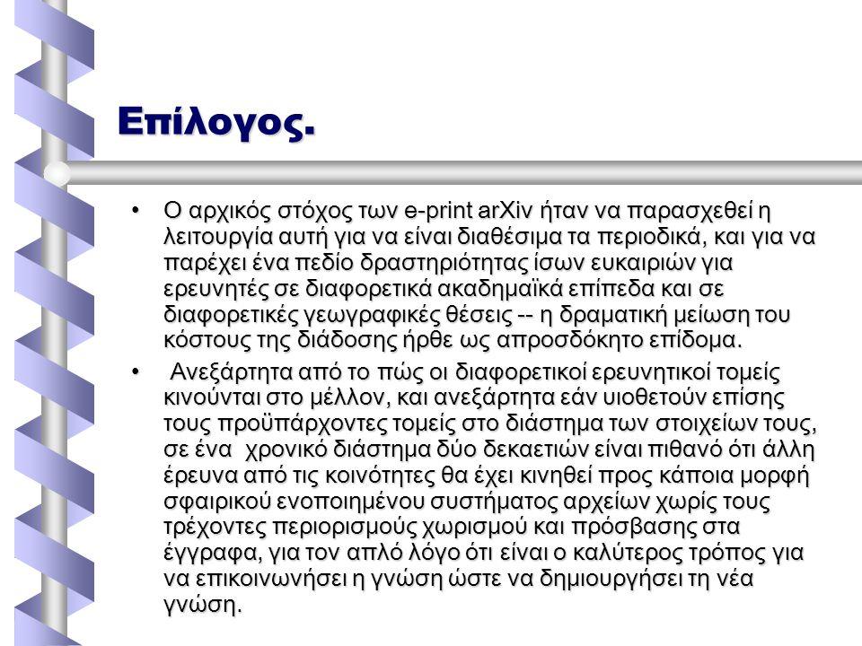Επίλογος. Ο αρχικός στόχος των e-print arXiv ήταν να παρασχεθεί η λειτουργία αυτή για να είναι διαθέσιμα τα περιοδικά, και για να παρέχει ένα πεδίο δρ