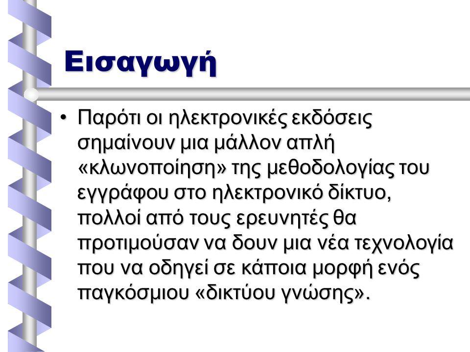 Εισαγωγή Παρότι οι ηλεκτρονικές εκδόσεις σημαίνουν μια μάλλον απλή «κλωνοποίηση» της μεθοδολογίας του εγγράφου στο ηλεκτρονικό δίκτυο, πολλοί από τους